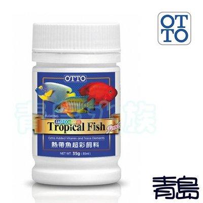 E。。。青島水族。。。FF-07S台灣OTTO奧圖---熱帶魚超彩飼料 小型魚皆可用==35g/80ml