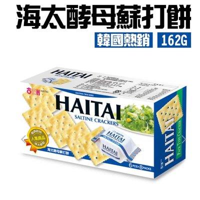海太 HAITAI 酵母蘇打餅 營養餅乾 162g/盒 加鈣 天然酵母 零食 零嘴 點心