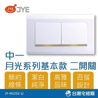 中一 月光系列 基本款 二開關蓋板組 JY-N5252-LI 開關插座 電源開關 指示燈-台灣宅修隊17ihome
