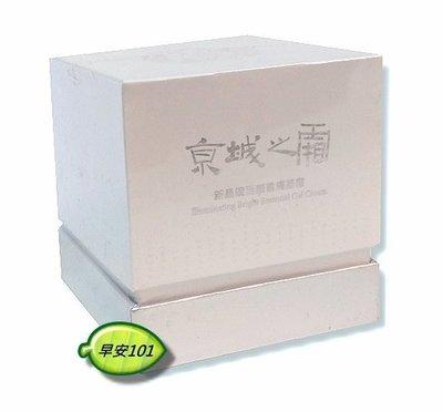 ╭*早安101*╯【牛爾親研】京城之霜 新晶鑽活顏雪膚凝霜↘㊣↘另有 60植萃十全頂級精華霜