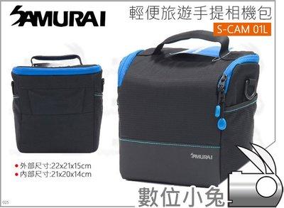數位小兔【SAMURAI 新武士 輕便旅遊手提相機包 S-CAM 01L】公司貨 相機包 攝影收納袋 便攜包 攝影背包