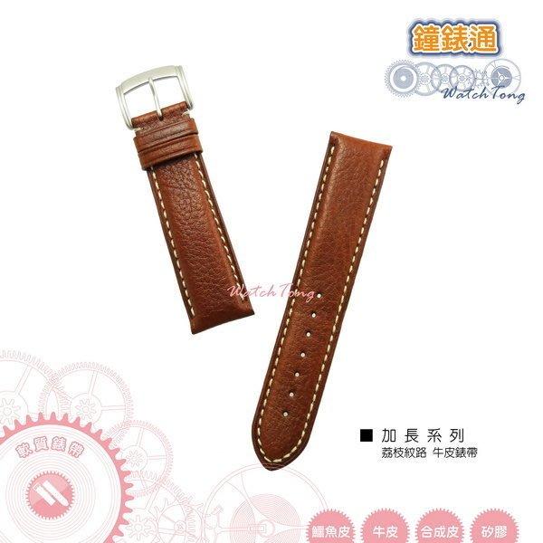 【鐘錶通】加長系列 ─ 高級荔枝紋牛皮錶帶 ─ 褐色霧面車白線/55030MR