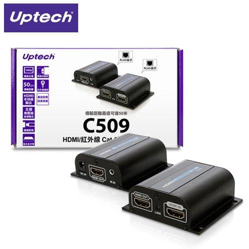 【開心驛站】登昌恆 Uptech C509 HDMI/紅外線 Cat.6訊號延伸器