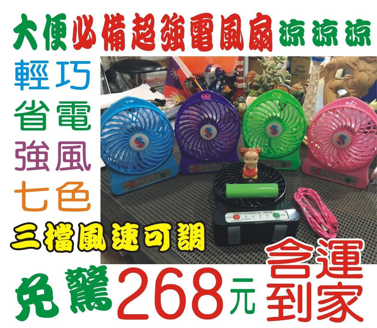 5mj.tw USB迷你電風扇充電 迷你辦公室 風扇 超靜音 小電扇 冷氣 冰涼巾 i6 9h插頭也可充電