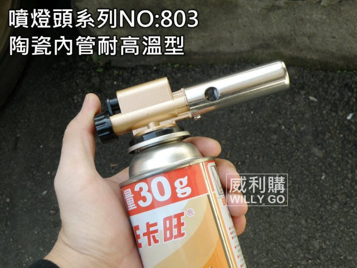 【喬尚拍賣】噴燈頭系列=803陶瓷管長效型(電子點火)卡式瓦斯噴燈頭 噴槍 火雞 噴火器TQ803