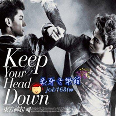 【象牙音樂】韓國人氣團體-- 東方神起 Keep Your Head Down (Normal Edtion)