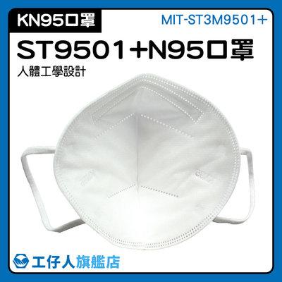 【工仔人】防飛沫 KN95口罩 標準口罩 防護口罩 韓版口罩 魚形口罩 工廠工地用 MIT-ST3M9501+ 非醫療