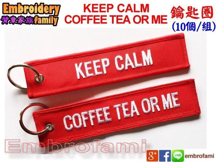 ※embrofami※keep calm coffee tea or me航空迷空服地勤飛管維修人員經典鑰匙圈10個