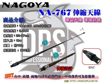 ~大白鯊無線~NAGOYA NA-767 雙頻伸縮天線97CM (BNC型) C-150 增益天線