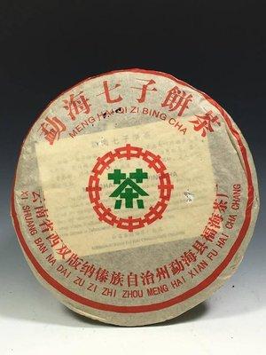福海茶廠1999年老茶餅熟香甜韻好茶 ...