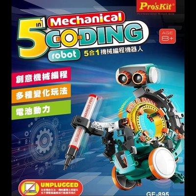 又敗家@台灣製造Pro'skit寶工科學玩具五合一機械編程機器人GE-895智能AI程式機械人無毒ST安全玩具DIY科玩