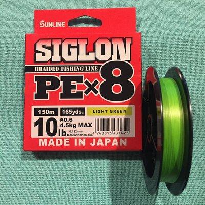❖天磯釣具❖0.3/0.4 日本 SUNLINE SIGLON X8 亮綠色 八股 PE線 高強力八本編 150M