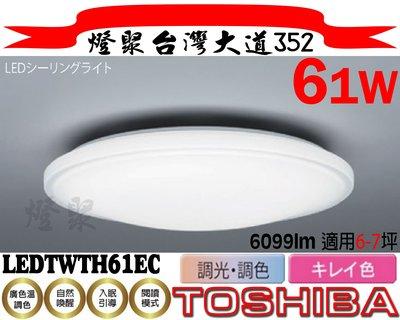 原裝公司貨【燈聚】日本 東芝 TOSHIBA 質樸 LED吸頂燈 60.9W LEDTWTH61EC 61EC