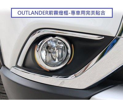 現貨 Mitsubishi 三菱 OUTLANDER 2017-21年式 前霧燈框 前霧燈罩 改裝 霧燈 裝飾