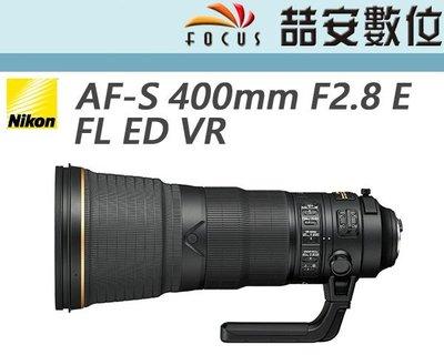 《喆安數位》NIKON AF-S 400mm F2.8E FL ED VR F2.8 E  全新防震 平輸 #1