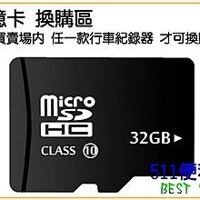 「511便利購」行車紀錄器 32G記憶卡 換購區