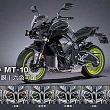 YAMAHA MT-10 燈膜 (大燈保護貼 MT10 SP R1 R6 可用)