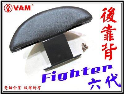 ξ 梵姆VAM ξ Fighter 6代 六代 小靠背,小饅頭,後靠背,後靠墊,後靠腰,腰靠
