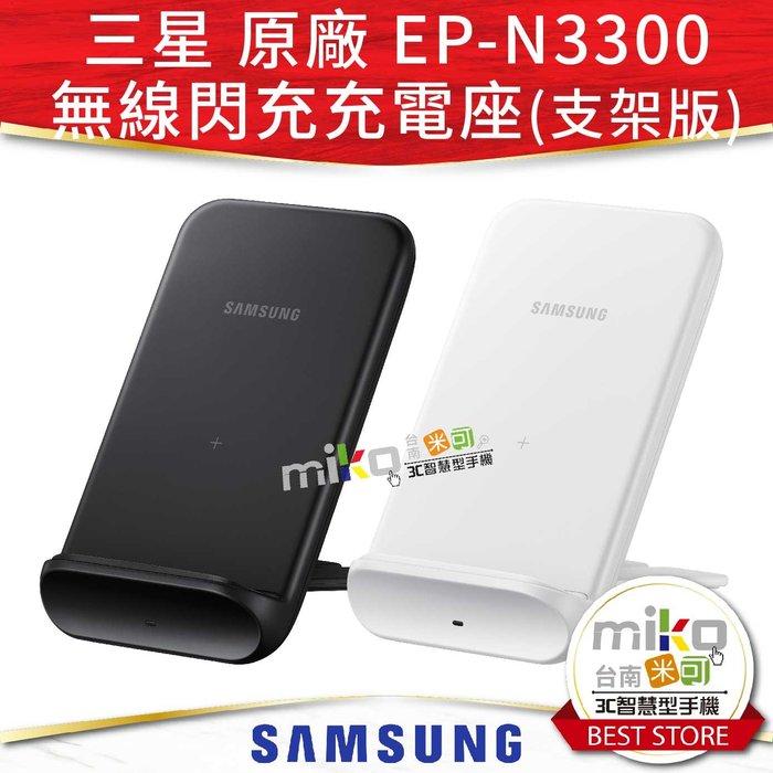 SAMSUNG 三星 EP-N3300 無線閃充充電座 支架版 充電器 可立式 原廠公司貨【嘉義MIKO米可手機館】