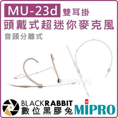 數位黑膠兔【 MIPRO 嘉強 MU-...
