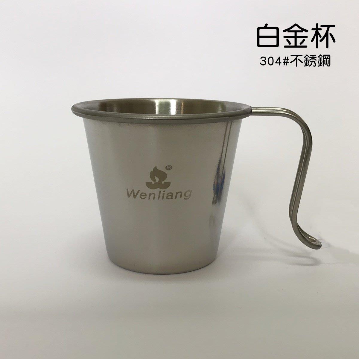 台灣製 文樑 304不銹鋼 白金杯