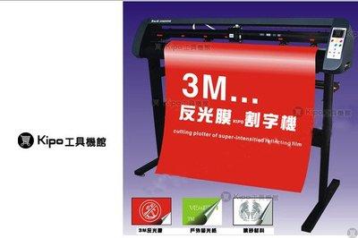 反光模割字機-裁切機-切割機-電腦反光膠割字機-壓克力-卡點西德割紙機-VGA011001A