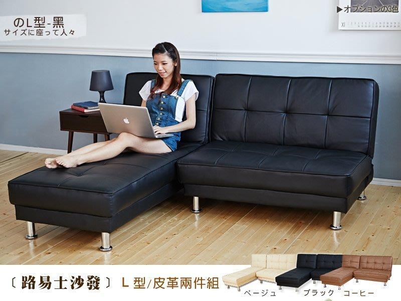 【班尼斯國際名床】~Lewis路易士-多功能調整L型皮革沙發床(可當床)!