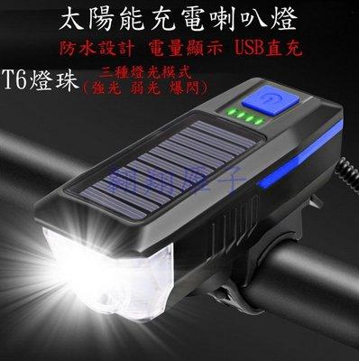 翱翔雁子【現貨】T6太陽能車燈+電子喇叭 電量顯示 雙充電模式 單車前燈 A177