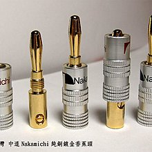 台灣中道Nakamichi鍍金香蕉插 免焊接 簡單安裝 4個(=1個39元)不管買幾顆郵局掛號運費30香蕉頭