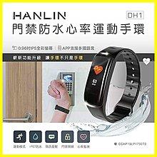 HANLIN DH1 門禁感應運動防水心率手環 IPS全彩螢幕記步手錶/鬧鐘/來電/Line訊息/遙控音樂拍照
