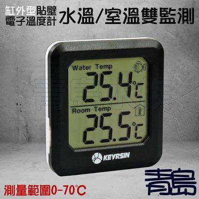 Y。。。青島水族。。。KS-W05極欣KEYRSIN-貼壁式 溫度計 缸外型 LCD 魚缸溫度 室內溫度==雙顯示溫度計