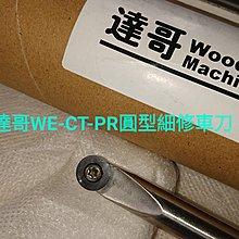 達哥機器 鎢鋼材質WE-CT-PR型可替換式12mm圓型鎢鋼刀片式木工車刀組