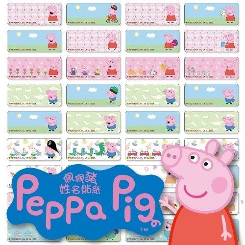 熊爸貼紙 粉紅豬小妹 姓名貼紙 佩佩豬 防水 貼紙 標籤 300張120元 贈佩佩豬收納夾