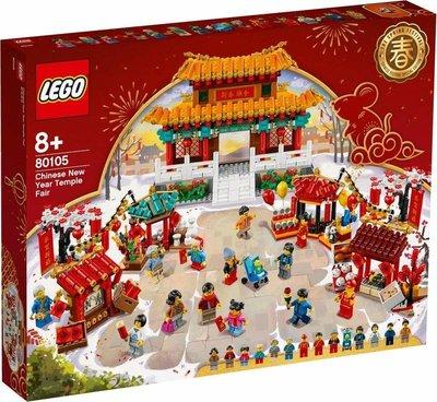 現貨正版 LEGO 樂高 中國農曆新年 80105 新春廟會 1664PCS 送樂高桌曆 另可加購 80104 舞獅