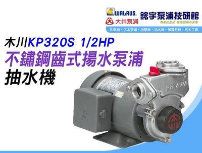 歡迎【鋐宇泵浦技研館】木川 KP320S 1/2HP 東元馬達 不鏽鋼 齒式 揚水泵浦 抽水機