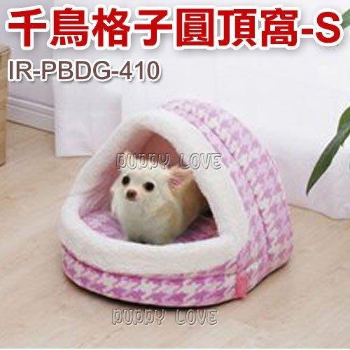◇帕比樂◇日本IRIS.千鳥格子圓頂睡窩 S號 (IR-PBDG-410) 睡床