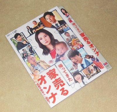 【天天看音像店】 賣房子的女人:回來了 房仲女王回來了 (2017) 北川景子/千葉雄大DVD 精美盒裝
