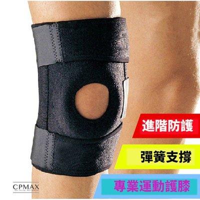 CPMAX 護膝 運動護膝 膝蓋輔助 膝蓋保護 運動防護 膝蓋防護 運動傷害防護 跑步護膝 護具 膝蓋護具 M01