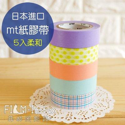【菲林因斯特】5入紙膠帶組-柔和 // 日本進口 mt 裝飾 和紙膠帶 MT05G003