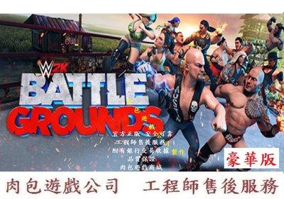 PC版 肉包遊戲 官方正版 繁體中文 WWE 2K殺戮戰場 豪華版 STEAM WWE 2K Battlegrounds
