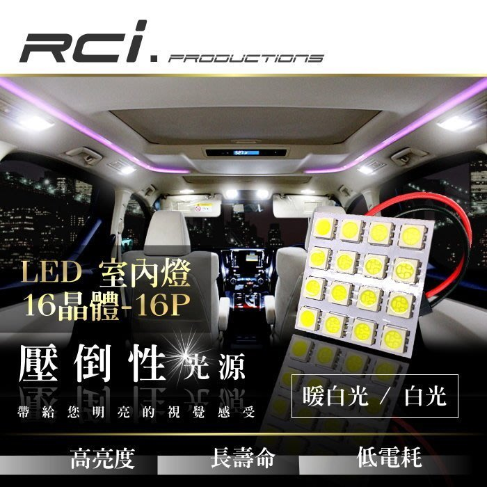 RC HID LED 汽車室內燈 RX330 RX350 RX450 NX200T NX300H IS200 (B)