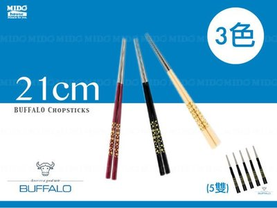 《Midohouse》BUFFALO『 牛頭牌 ST336040 雅潔不鏽鋼八角波卡筷-家庭號 』5雙入(四色)