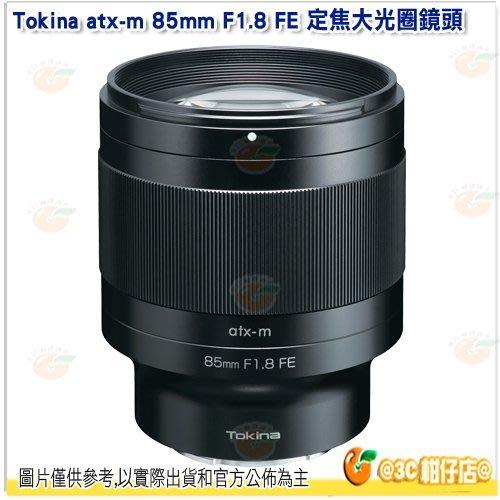可分期 Tokina atx-m 85mm F1.8 FE 定焦大光圈鏡頭 適用 Sony E 接環 全幅 正成公司貨