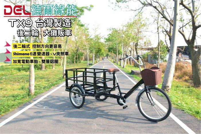 德爾綠能 TX9含框 台灣製造台灣出廠 大三輪攤販車 微型創業好幫手! 全車組裝出貨