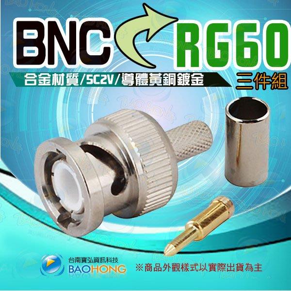 含稅價附發票】 合金材質黃銅鍍金針芯 銅芯BNC快速接頭 BNC公三件式壓接式 RG60 5C2V 3件式公接頭 Q9頭