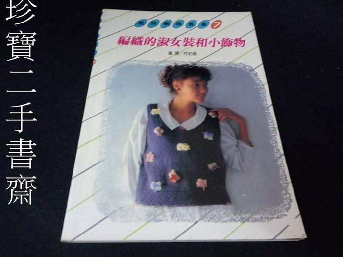 【珍寶二手書齋3B20】《編織的淑女裝和小飾物》ISBN:9576180821│雙大│何彩娟