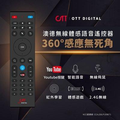 澳德無線體感語音遙控器 P6 支援智慧型電視、筆記型電腦、網路電視盒子、遊戲機、智慧型手機(OTG)