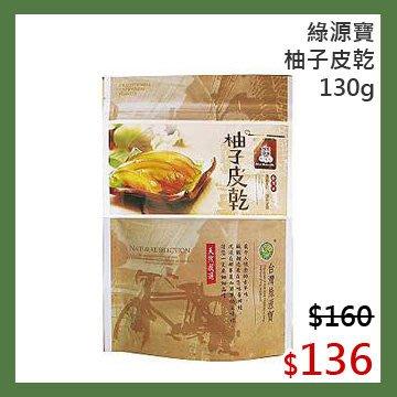 【光合作用】綠源寶 柚子皮乾 130g 天然、無農藥、非基改、友善環境、台灣天然古早味,遵循古法天然製作