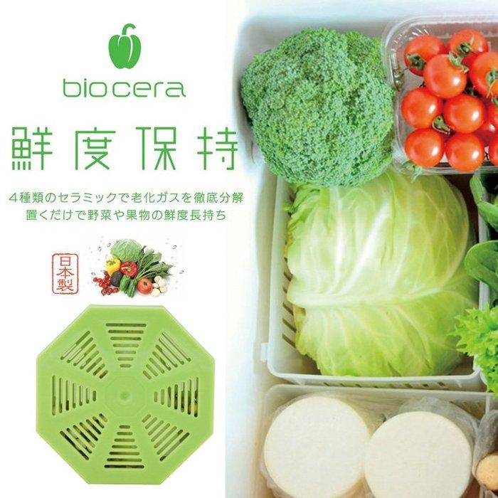 日本製 Biocera 蔬果鮮度保持器