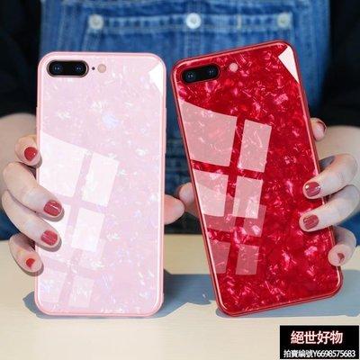 9折免運  蘋果7plus手機殼玻璃貝殼8plus全包硅膠7p套女款iphone7七八【絕世好物】
